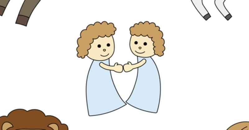 相性 しいたけ占い 双子座