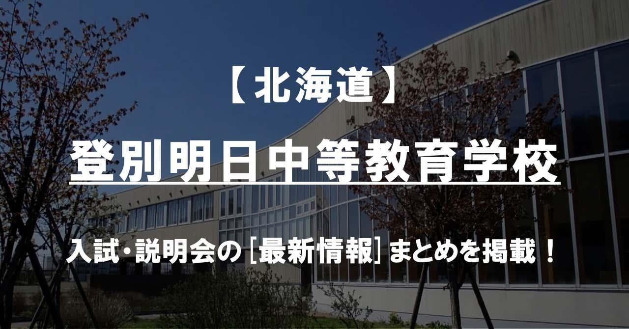 明日 中等 教育 北海道 学校 登別