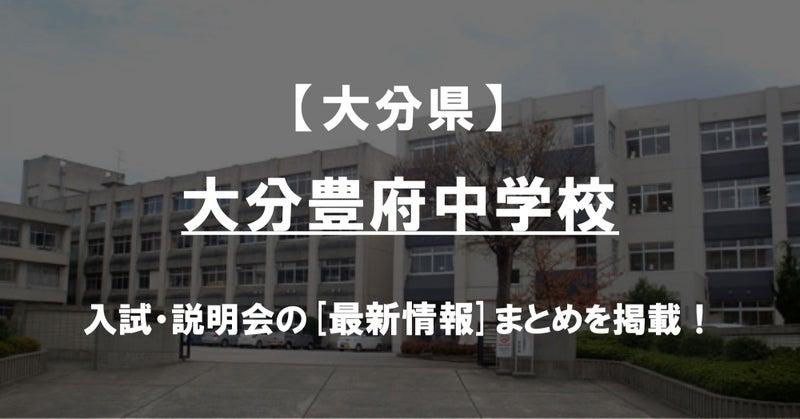 豊 中学校 大分 府