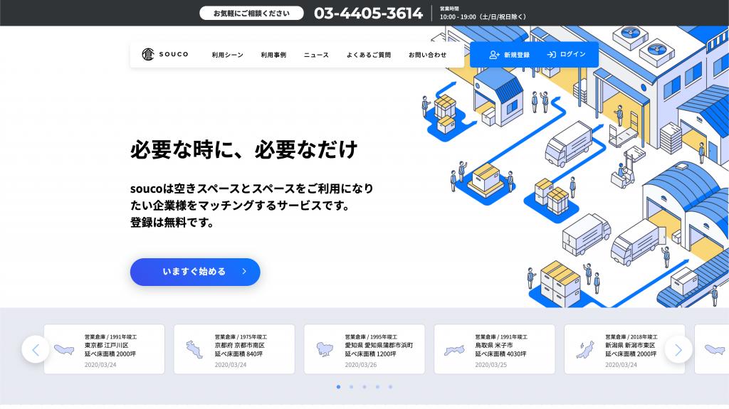 スクリーンショット-2020-03-26-22.09.52-min-1024x575