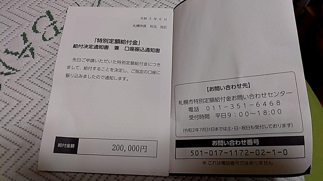 給付 金 札幌