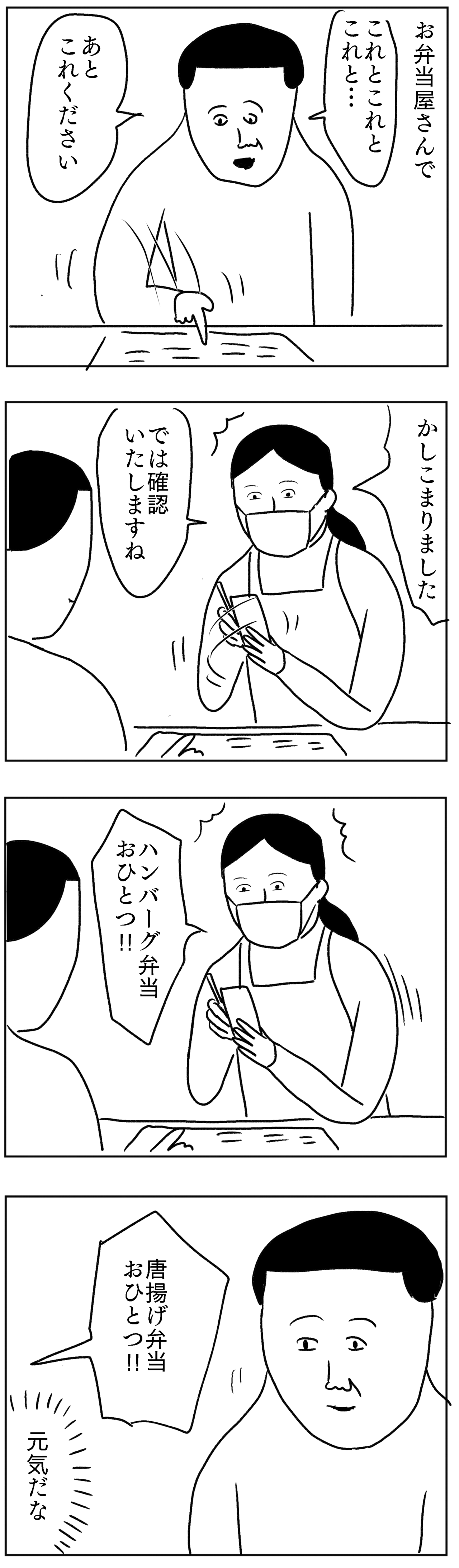 屋 の おばさん 弁当