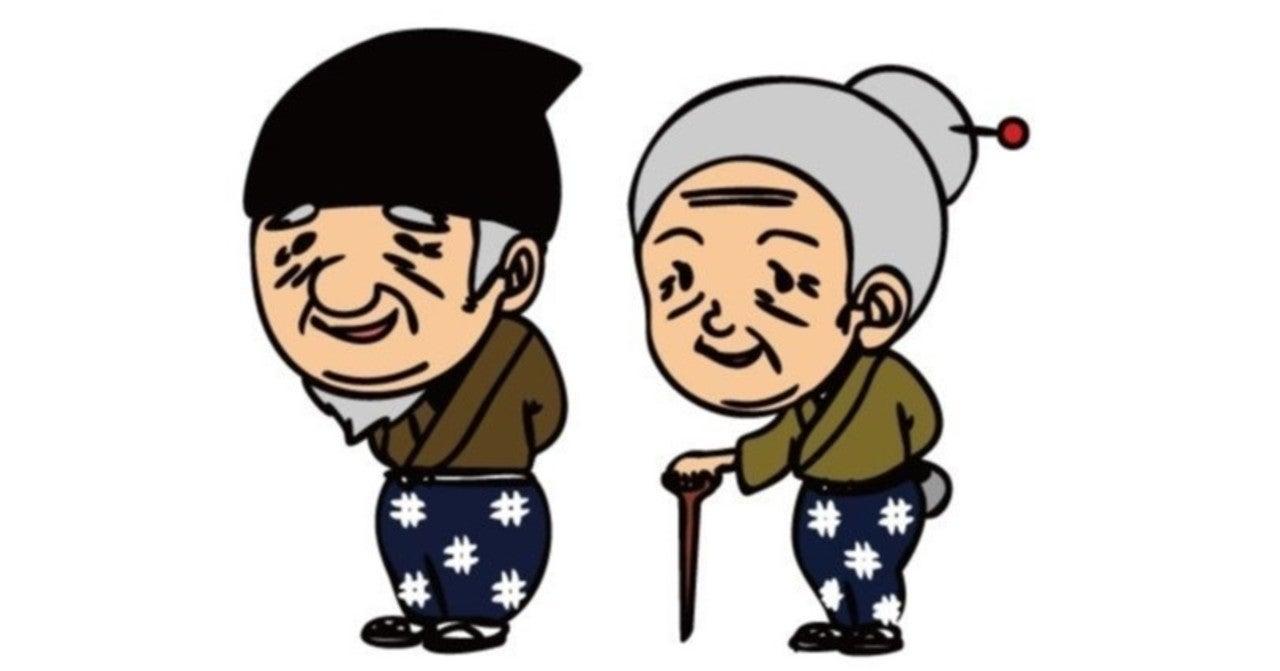 社会 超 高齢 問題 化