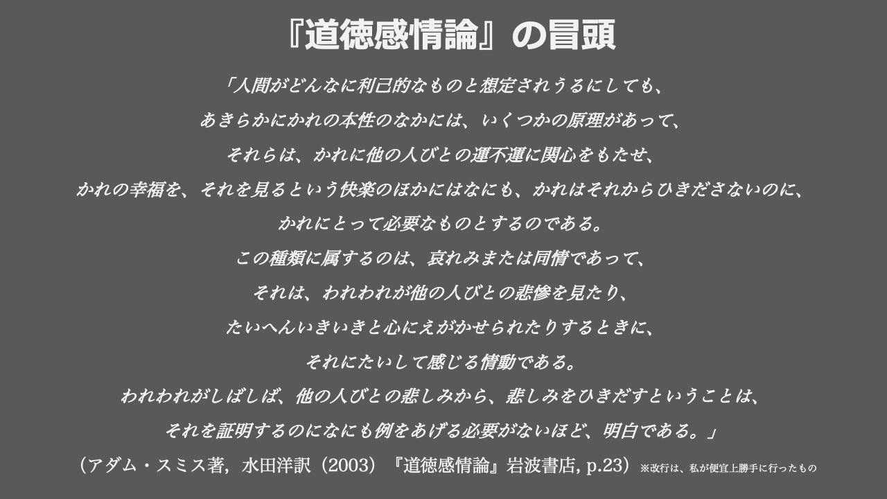 感情 アダムス ミス 論 道徳