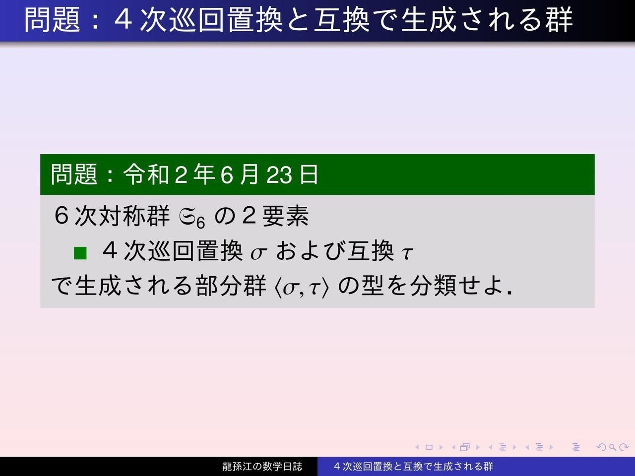 群論:4次巡回置換と互換で生成される群 龍孫江(りゅうそんこう)可 ...
