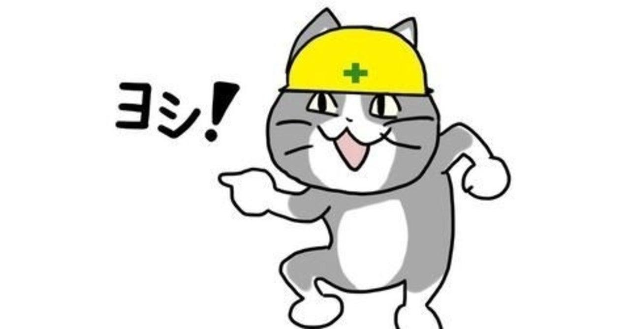 現場猫の面白さから考える、日本の製造業の現実 ~製造現場の安全と品質・低賃金とアルコール~|ちょめ|note