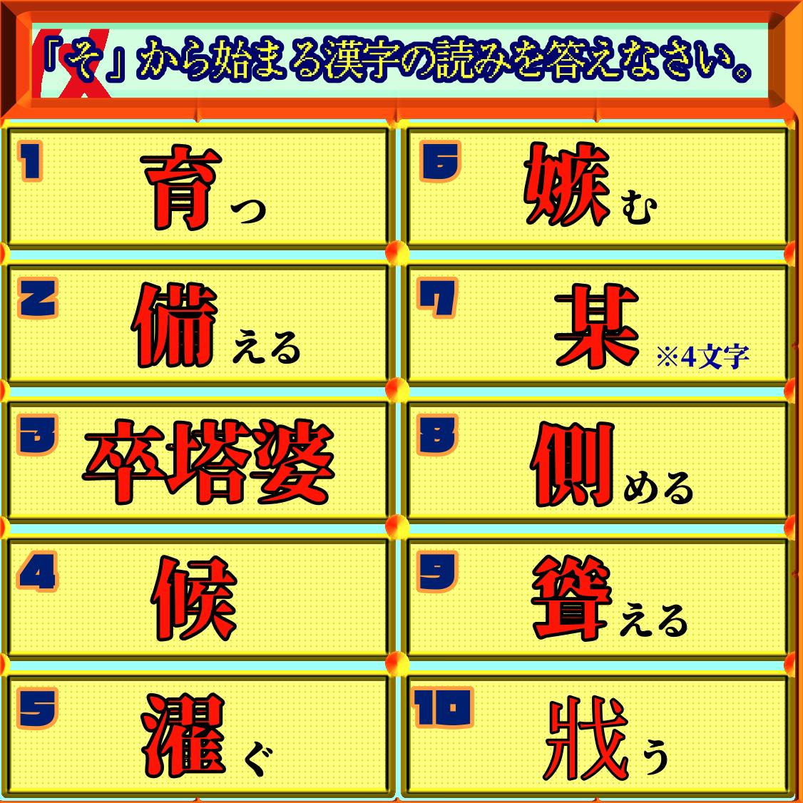 消し マス アプリ 漢字