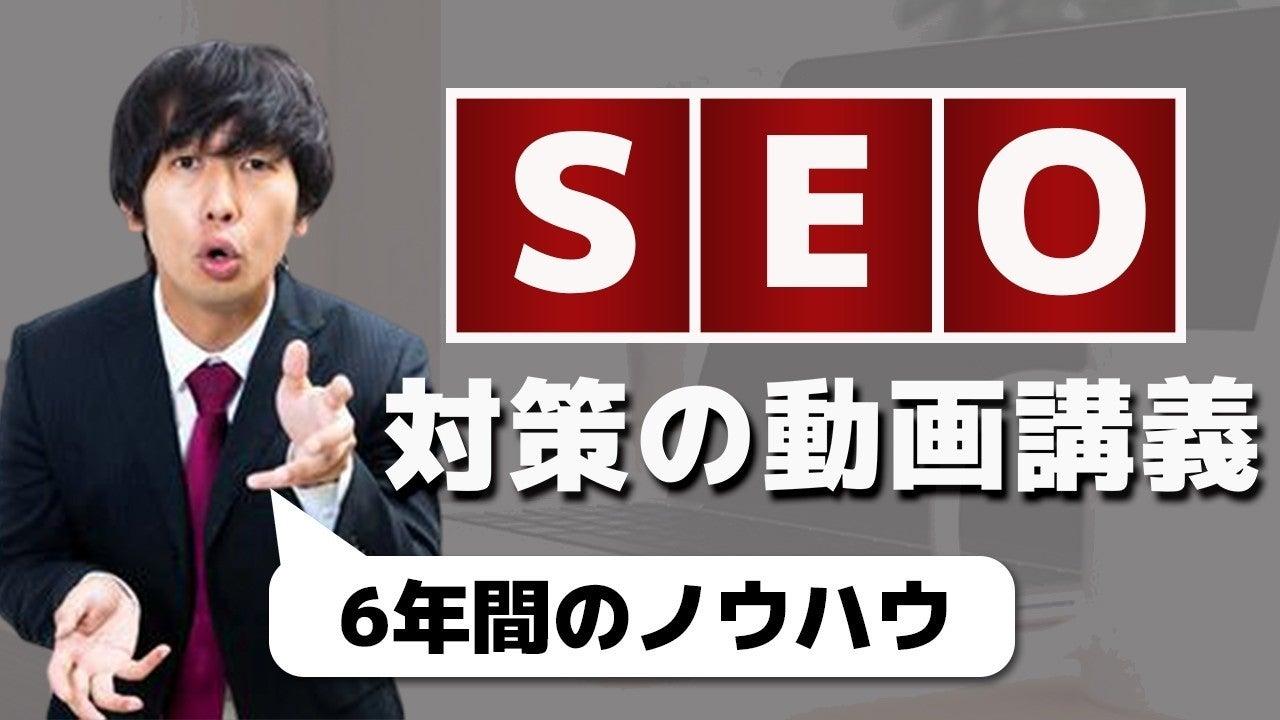 SEO対策の動画講義