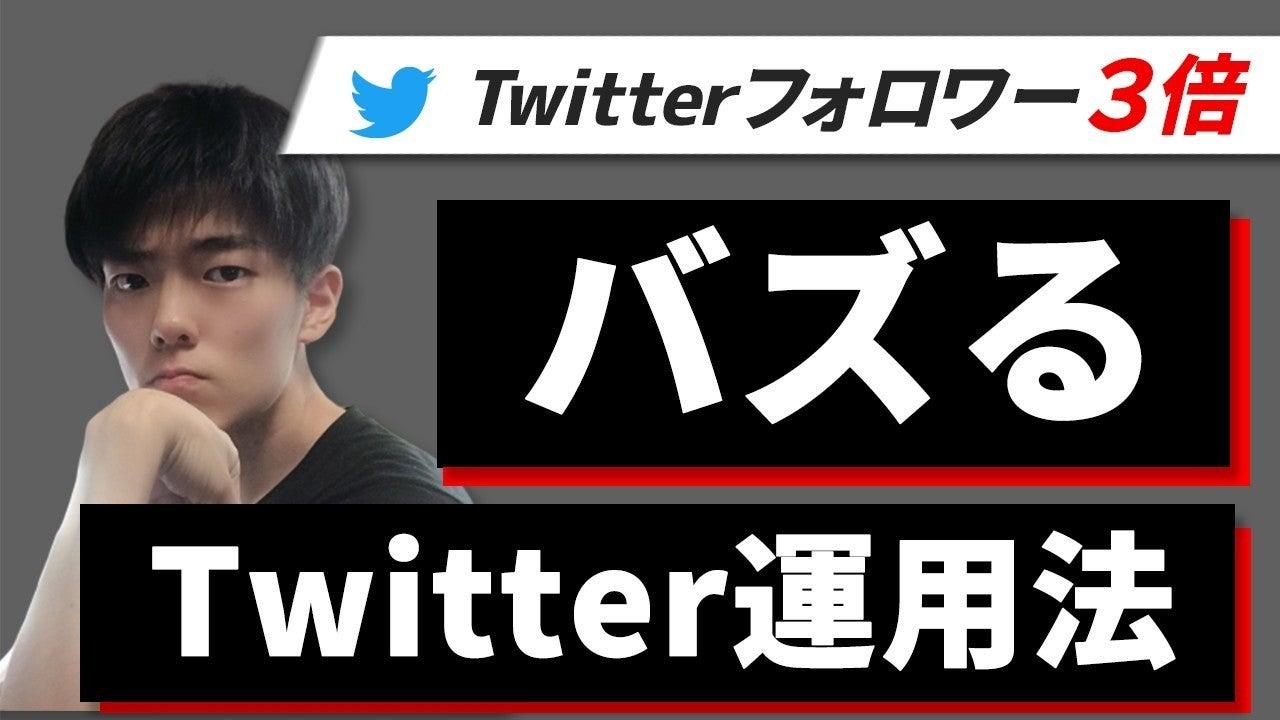 バズるTwitter