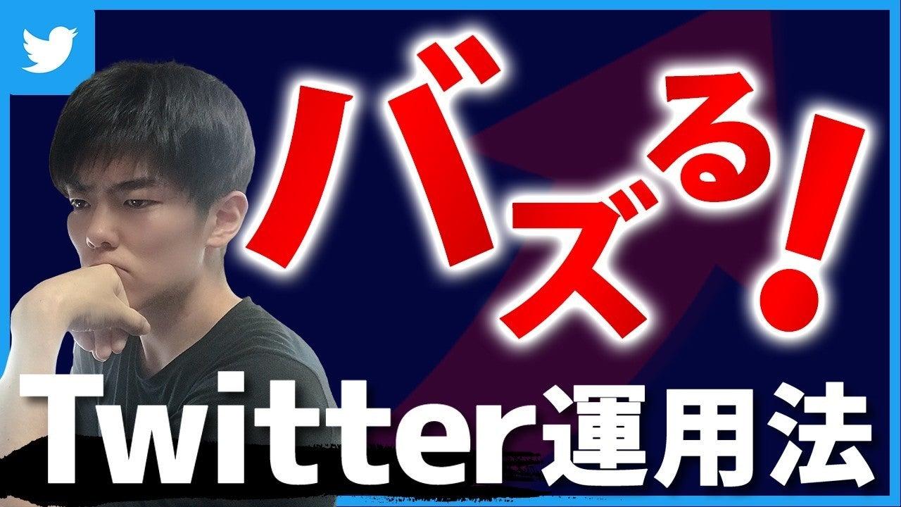 バズるTwitter運用法2