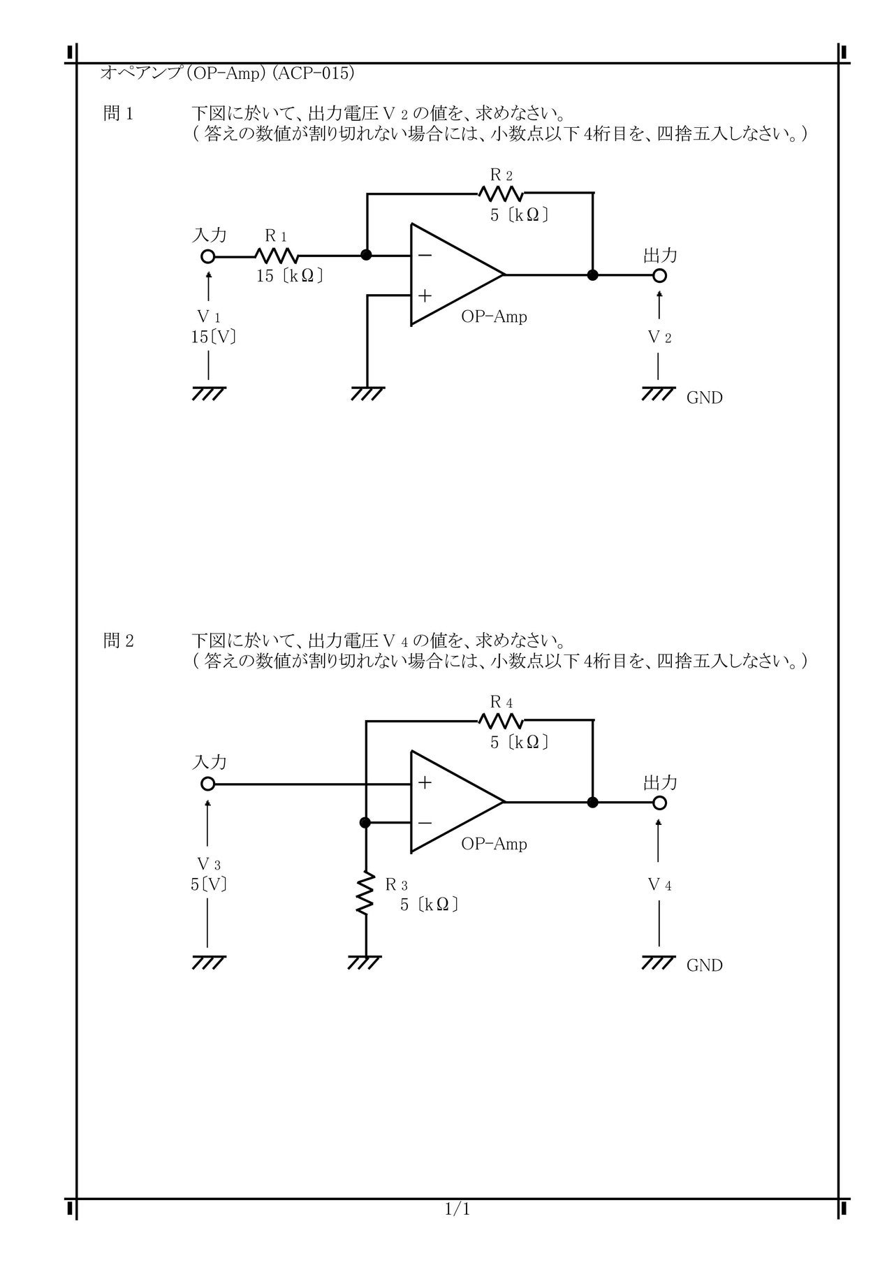ACP-015)ォペアンプ(反転増幅器_□_非反転増幅器_□_OP_Amp_□_演算 ...