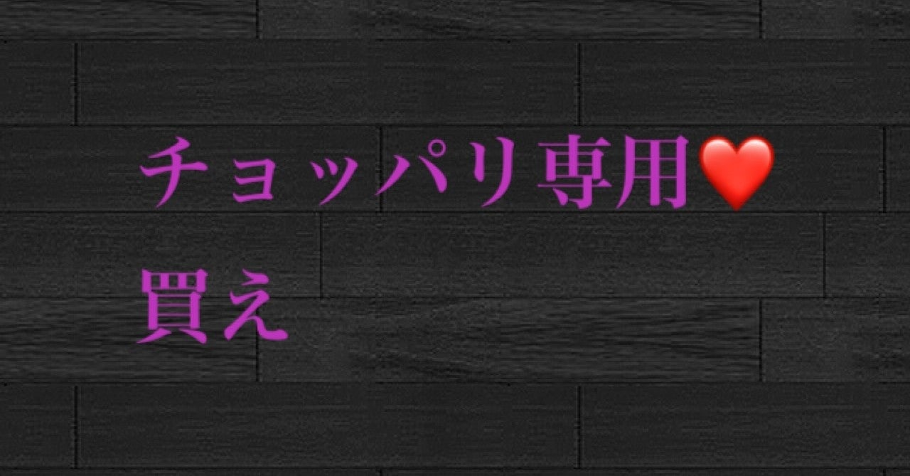 マゾチョッパリ 文字コラ