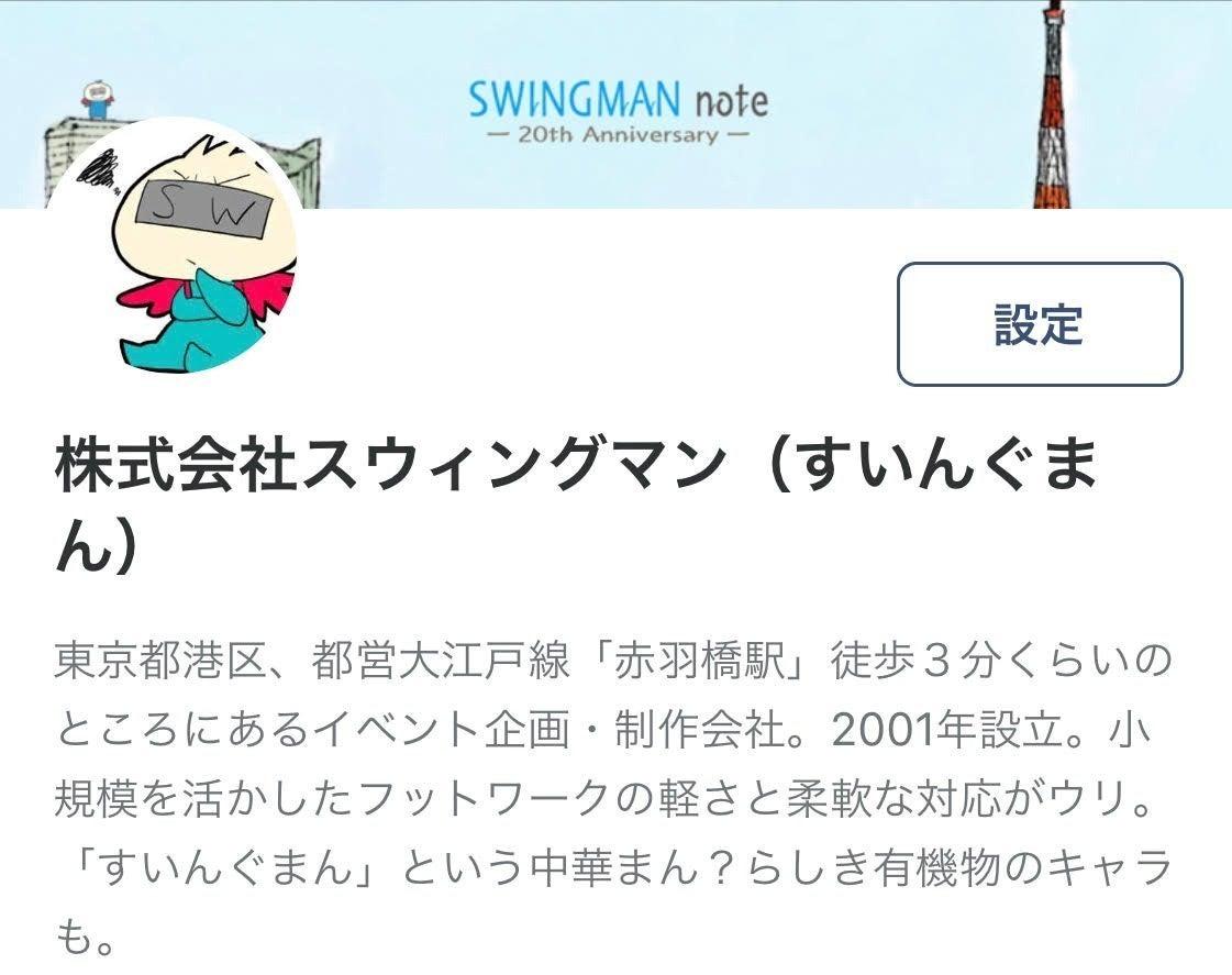 スウィング 株式 会社