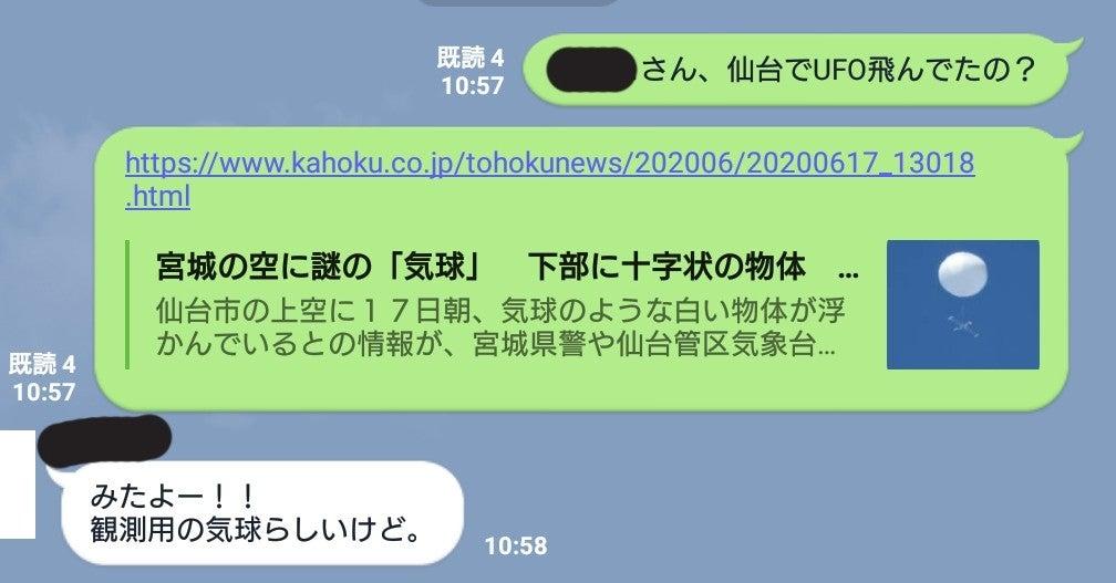 市 上空 白い 物体 仙台 仙台上空に謎の白い物体「UFO説」追跡 専門家が断言する理由とは