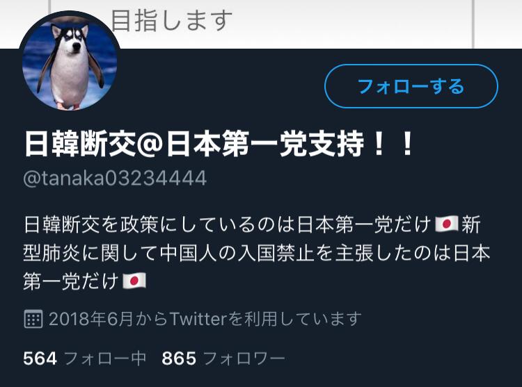 桜井誠 支持者