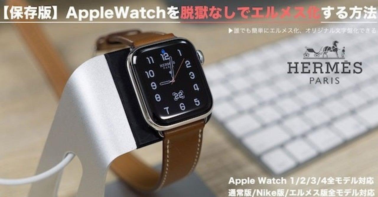 年最新 Apple Watchを脱獄なしでエルメス化する方法 一ノ瀬 涼介 Zakki ソフトウェアエンジニア Note