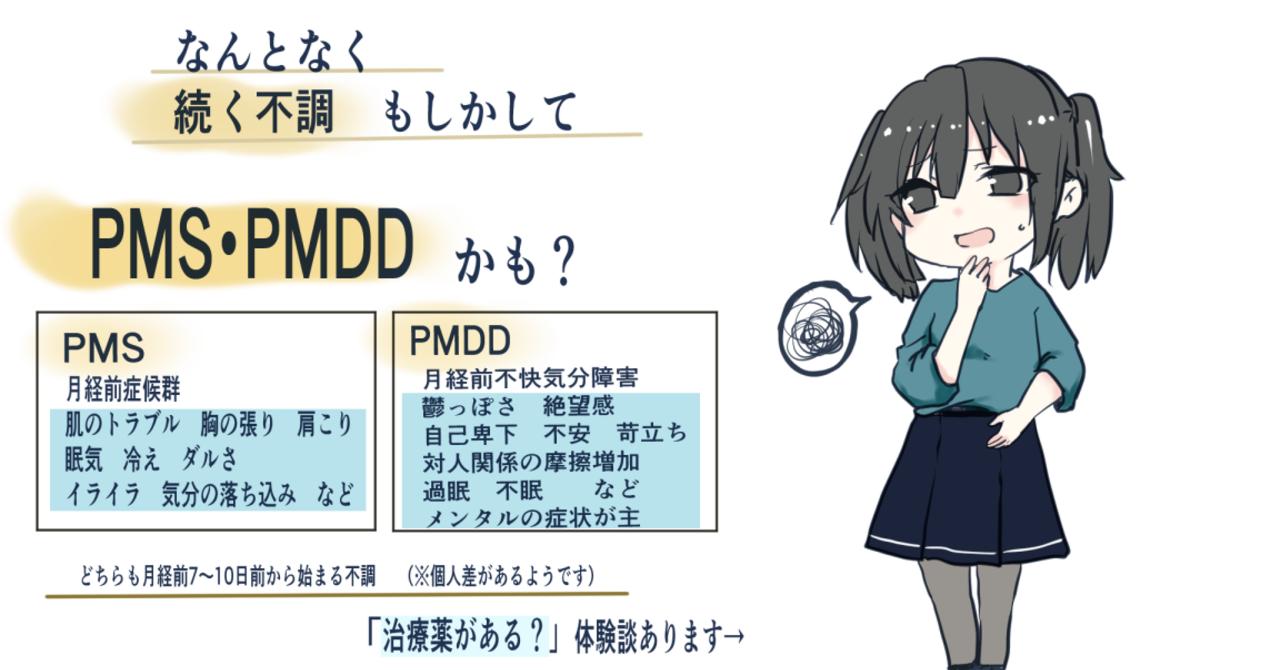 薬 pms