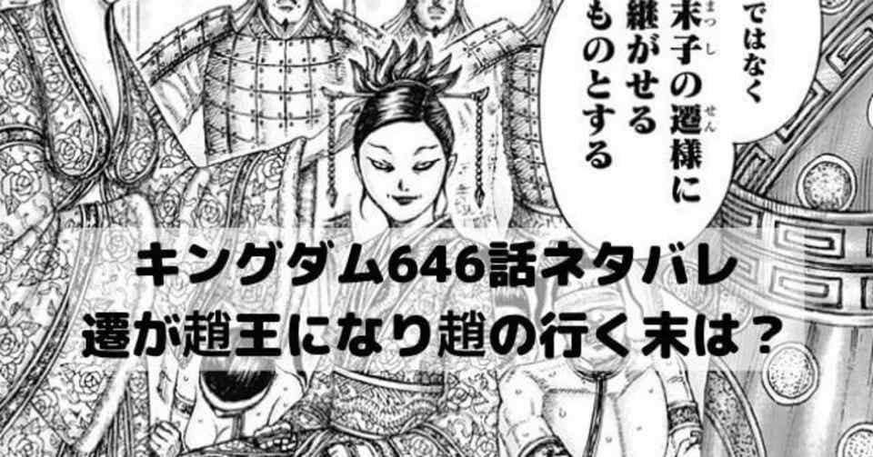 637 キングダム 【キングダム】637話ネタバレ!王翦の鄴攻めの絵図(シナリオ)とは!?