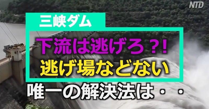 すると ダム 決壊 ダム緊急放流、決断の背景に迫る 河川氾濫で犠牲者多数:朝日新聞デジタル