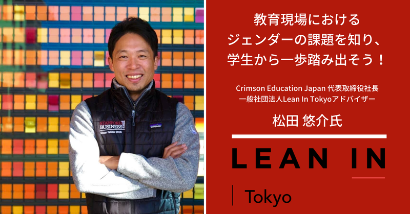 教育現場におけるジェンダーの課題を知り、学生から一歩踏み出そう!松田 悠介氏にインタビュー