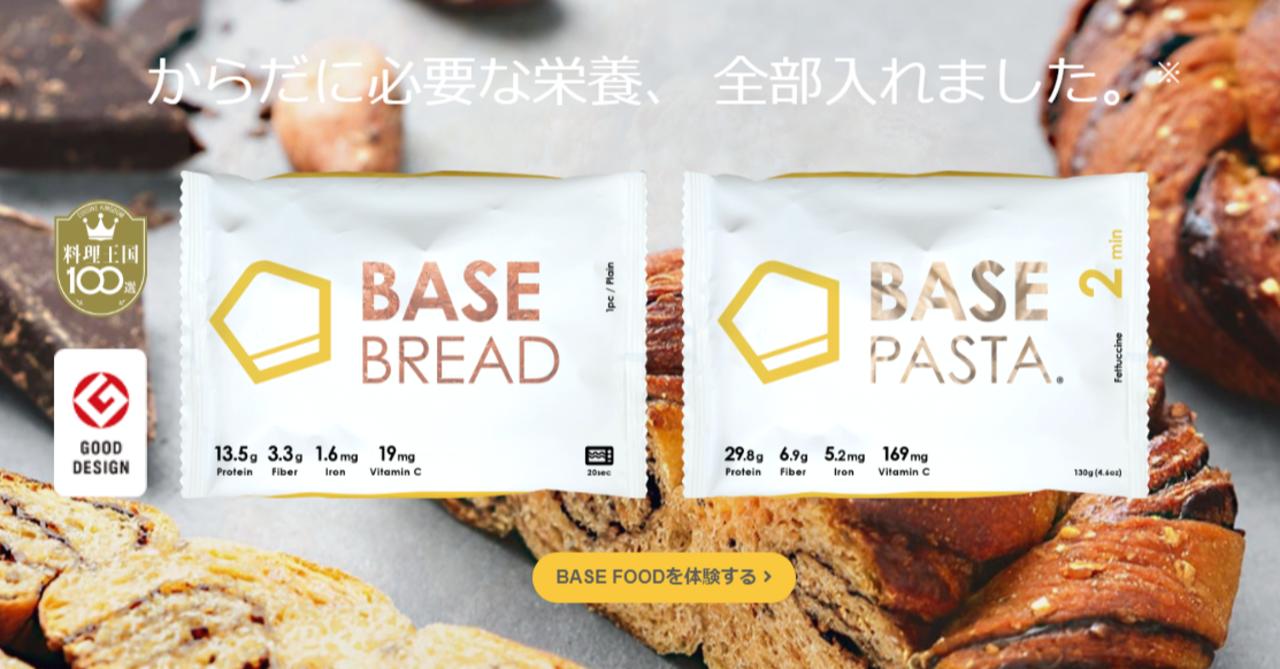 まずいと噂のBASE FOODを始めてみました Part1「BASE FOODとは何ぞや」|sakuya|note