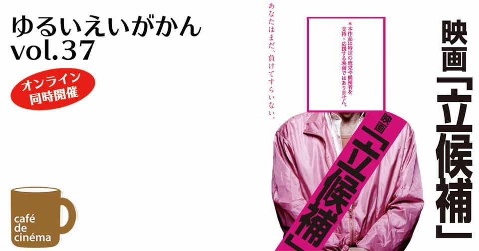 2020.7.16 ゆるいえいがかん vol.37『映画「立候補』【オンライン同時 ...