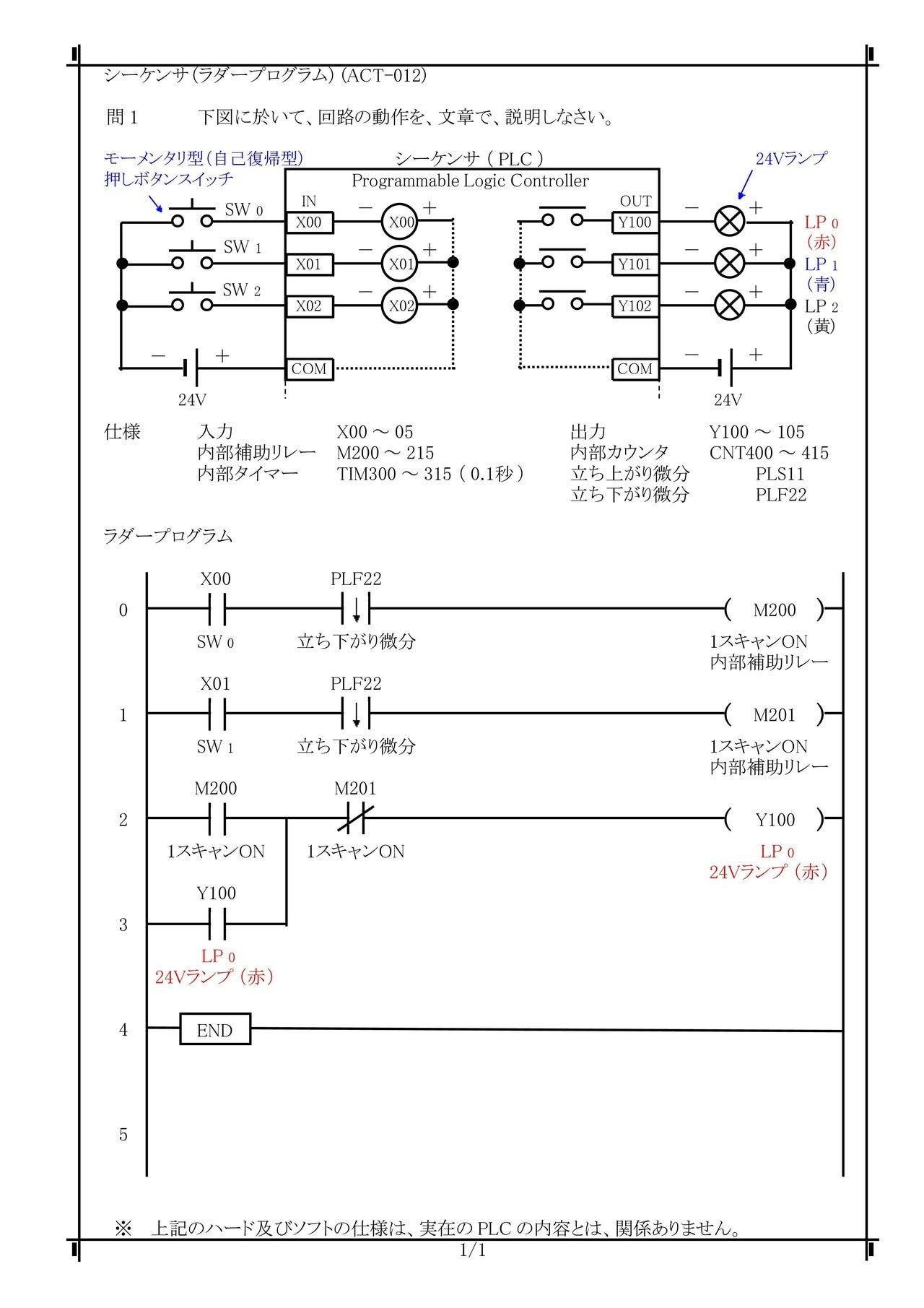 ACT-012) PLCラダーシーケンス制御(PLCロジック・自己保持回路 ...