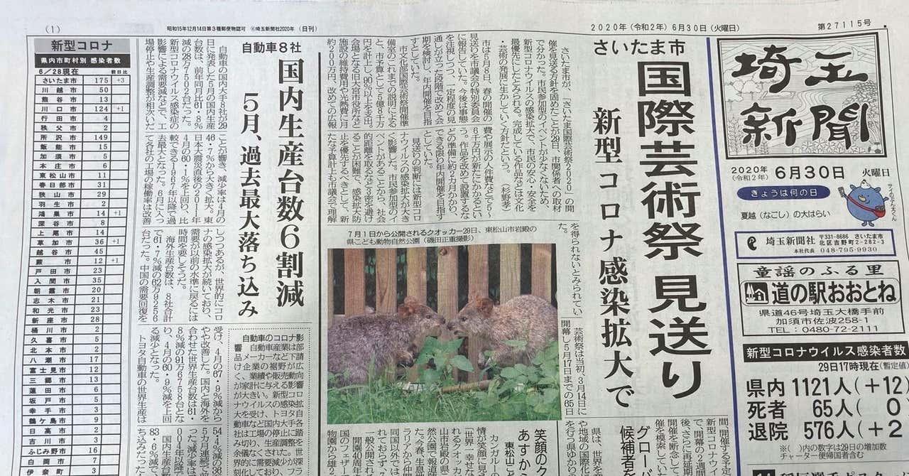 東松山 コロナ 感染者