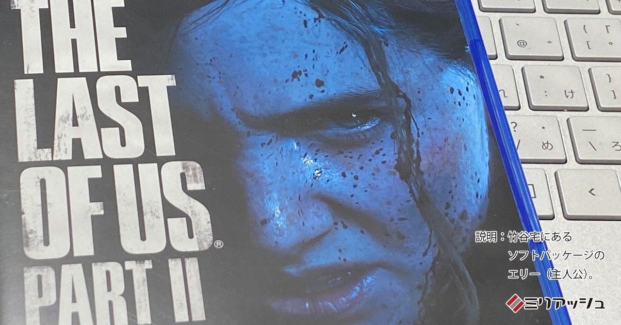 【ネタバレ感想・考察】『The Last of Us Part II』をクリアするまで「マジか」と4回声が出た。|ミリアッシュノート │ イラスト制作会社|note
