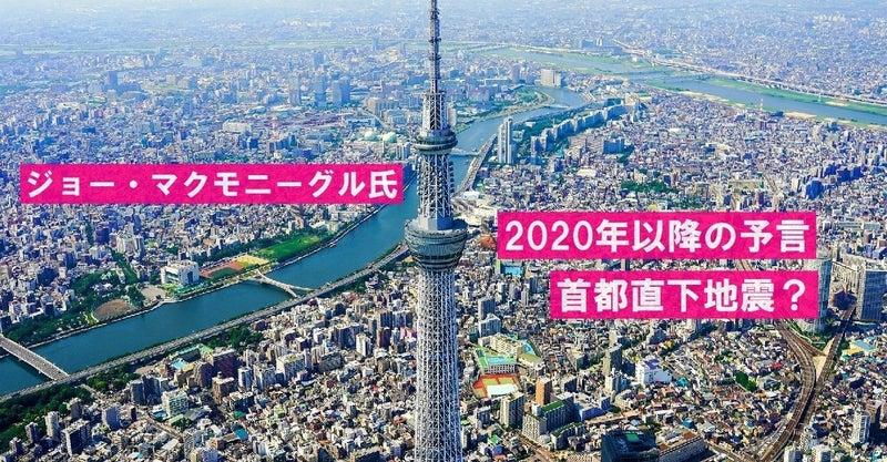 2020 大地震 予言 松原照子さんが世見していること(国内編)