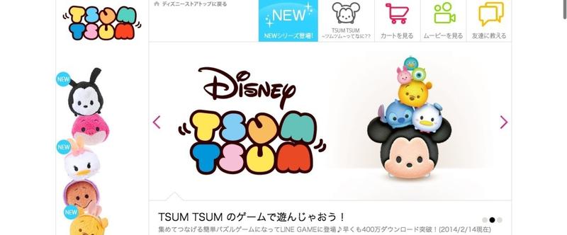 TSUM_TSUMシリーズ_ディズニーストア