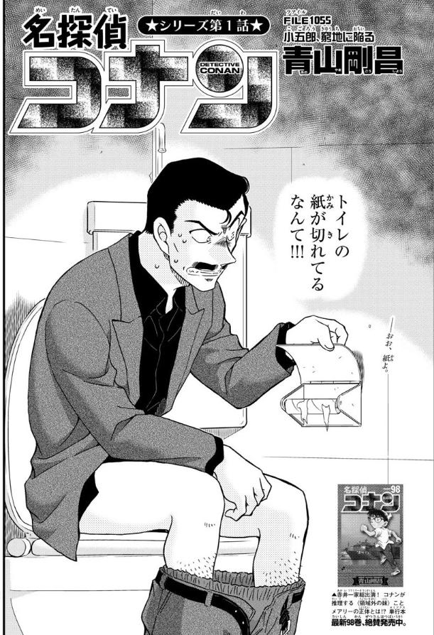 コナン1055話