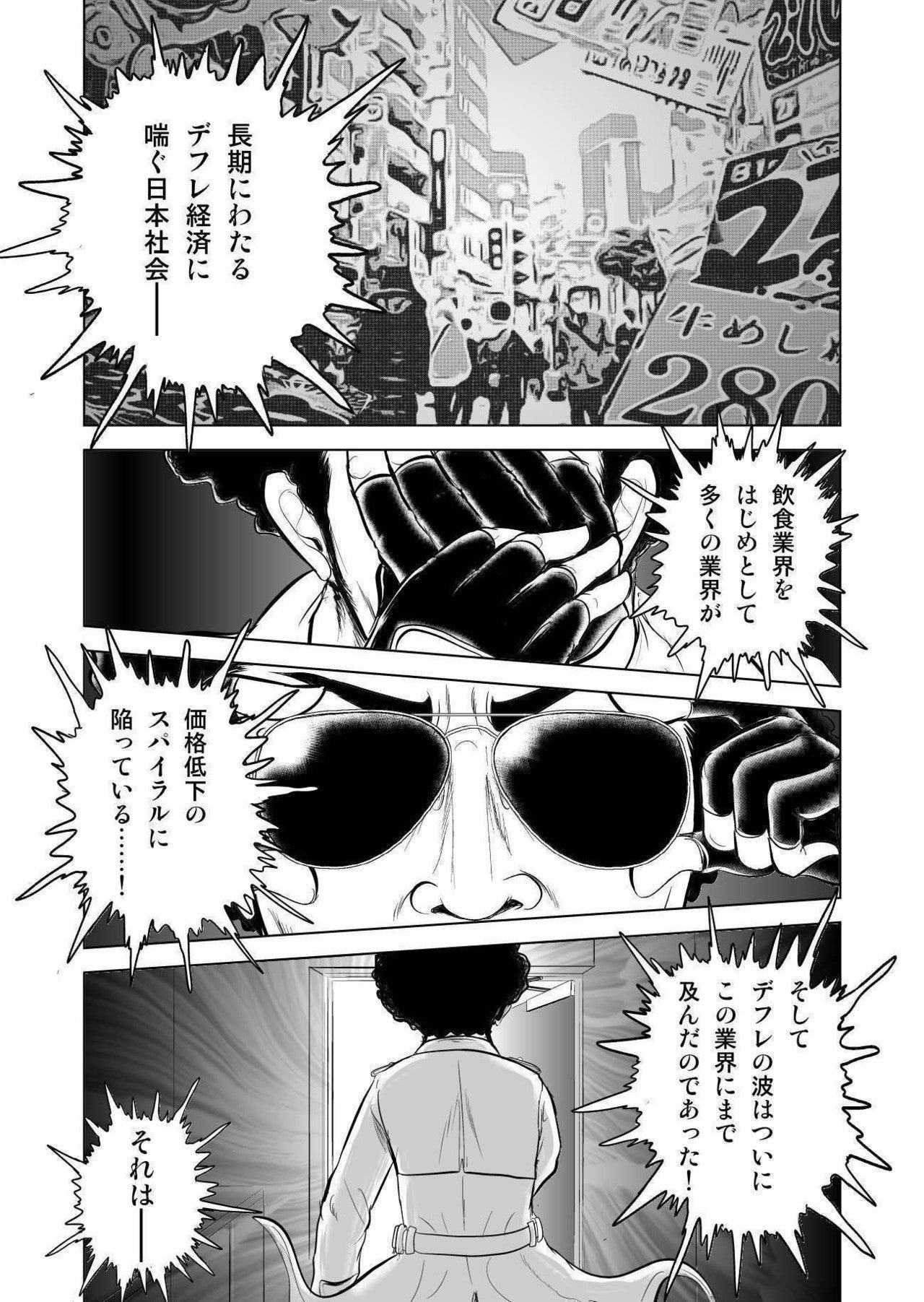 デフレスナイパーMOROZUMI_第1話-0001