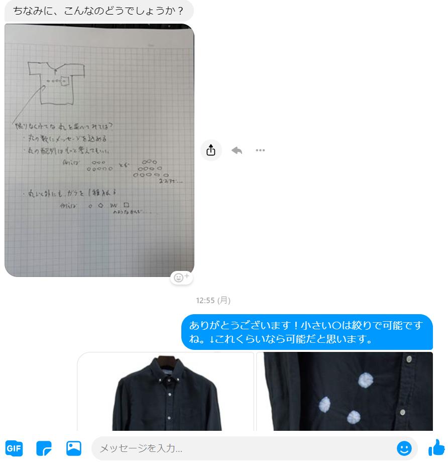 公開服作りvol.2 ラフ案→デザインへ