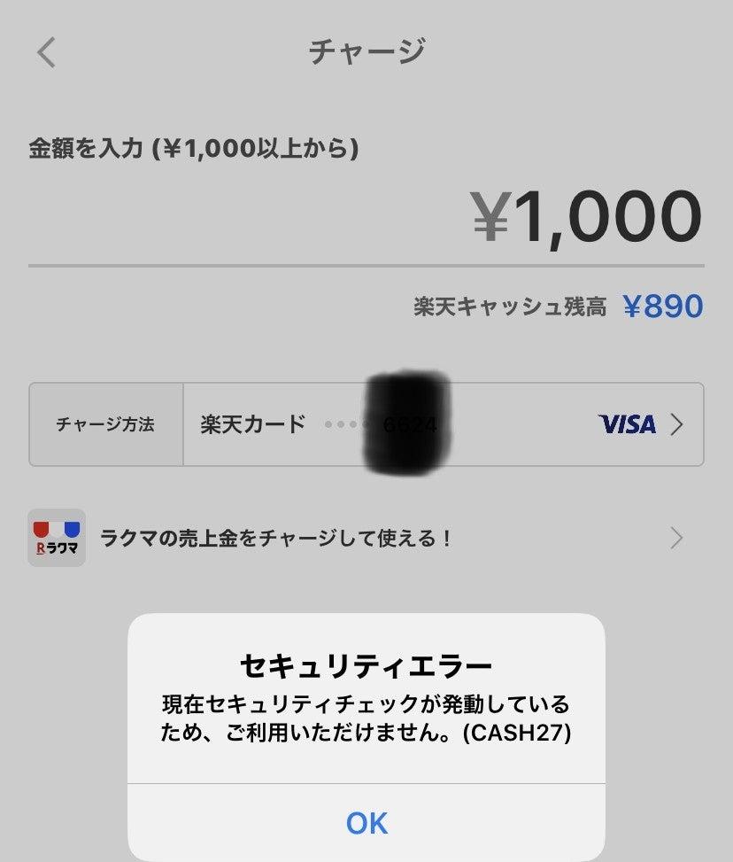 コード 楽天 ペイ cash27 エラー