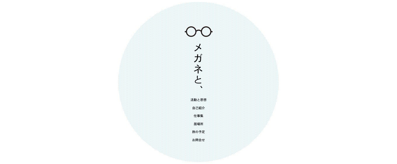 メガネと_