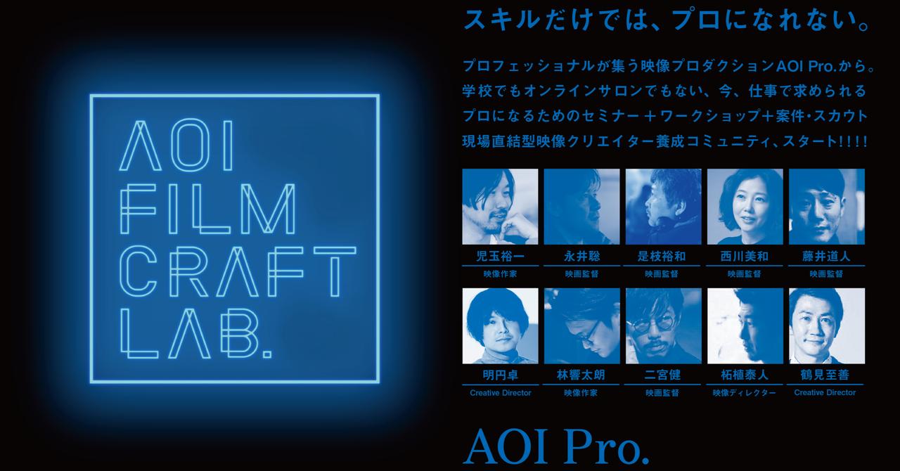 日本で最も贅沢な映像制作の体験を。」 AOI Film Craft Lab. を開講し ...