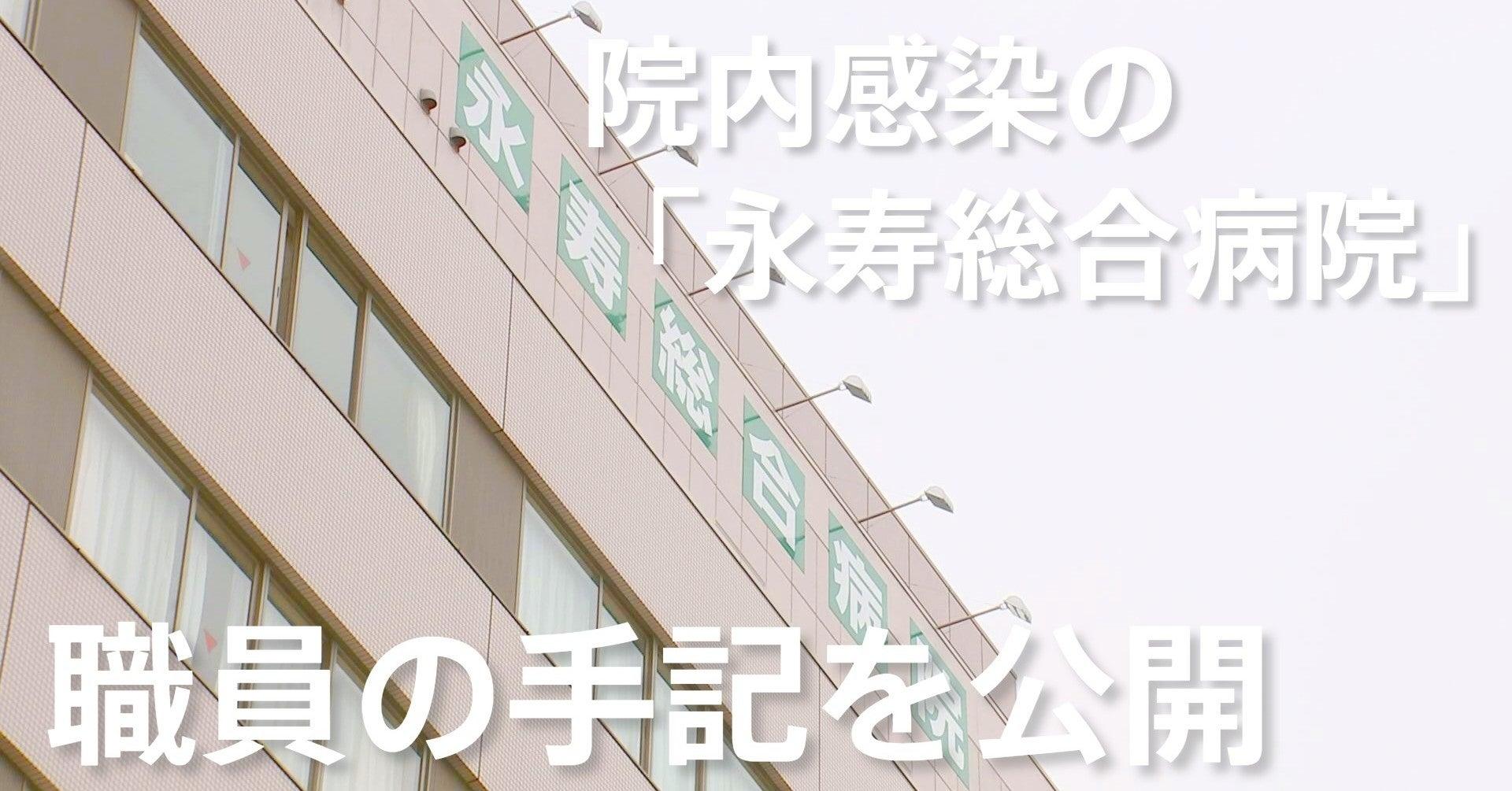 永寿 総合 病院 評判