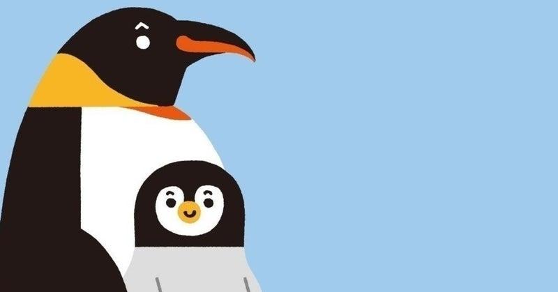 村 β ペンギン