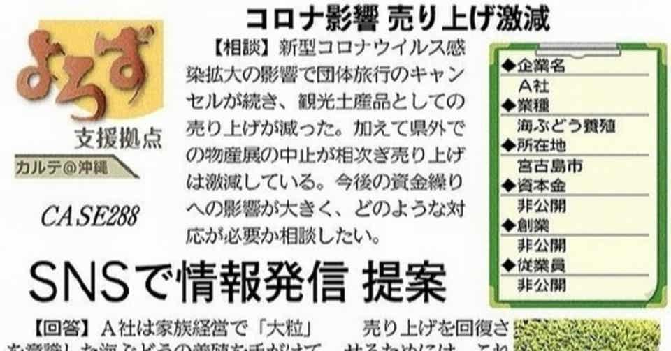 支援事例「コロナ影響 売り上げ激減」|沖縄県よろず支援拠点|note