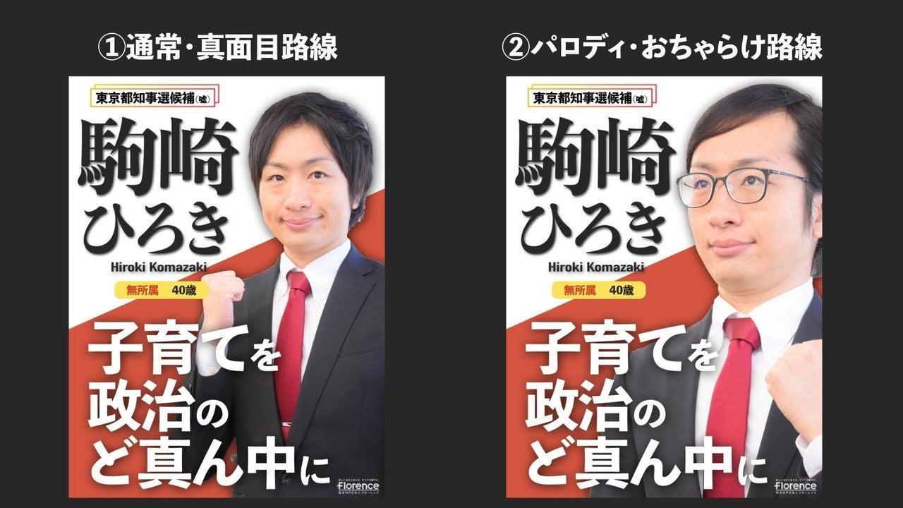 比較_選挙ポスター_駒崎弘樹