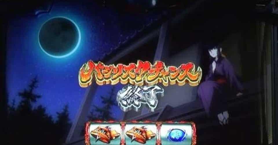 バジリスク絆2朧赤満月