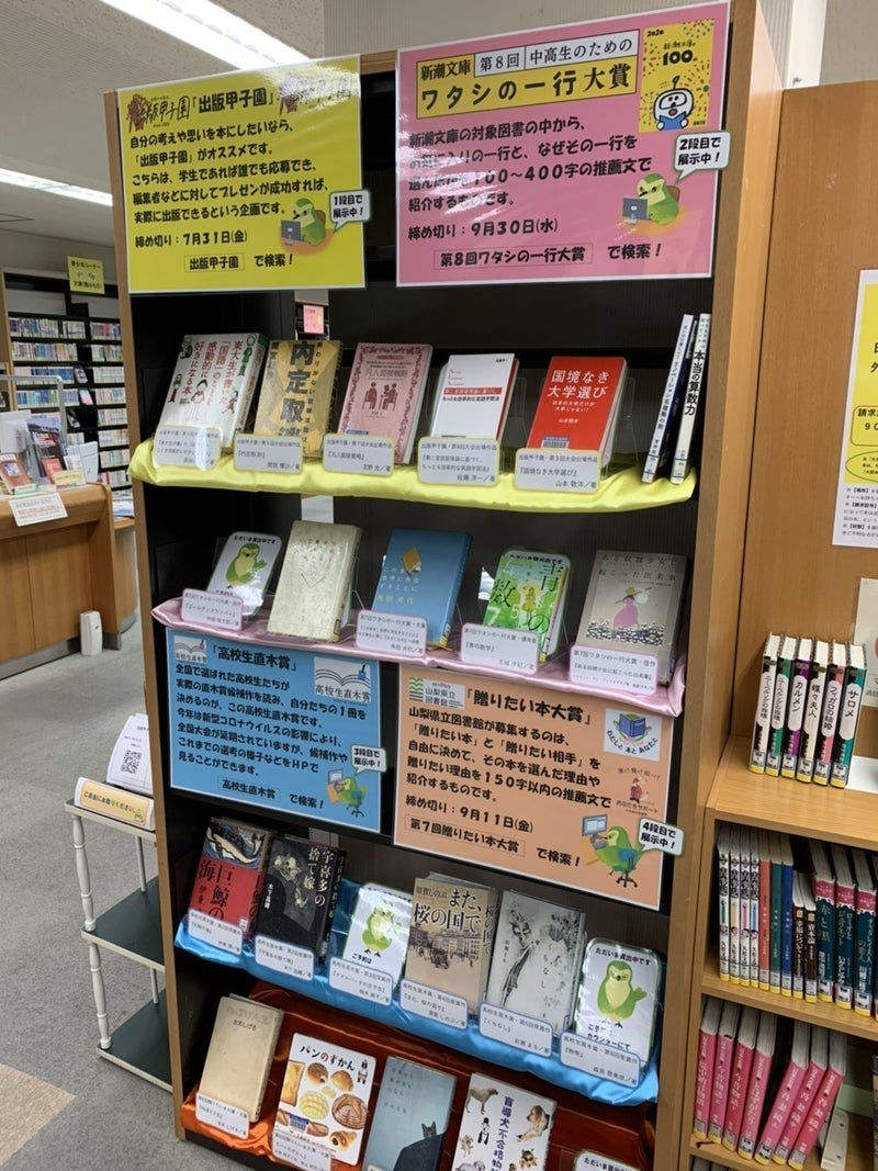 県立 図書館 福岡