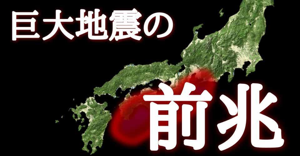 地震前兆 リアルタイム