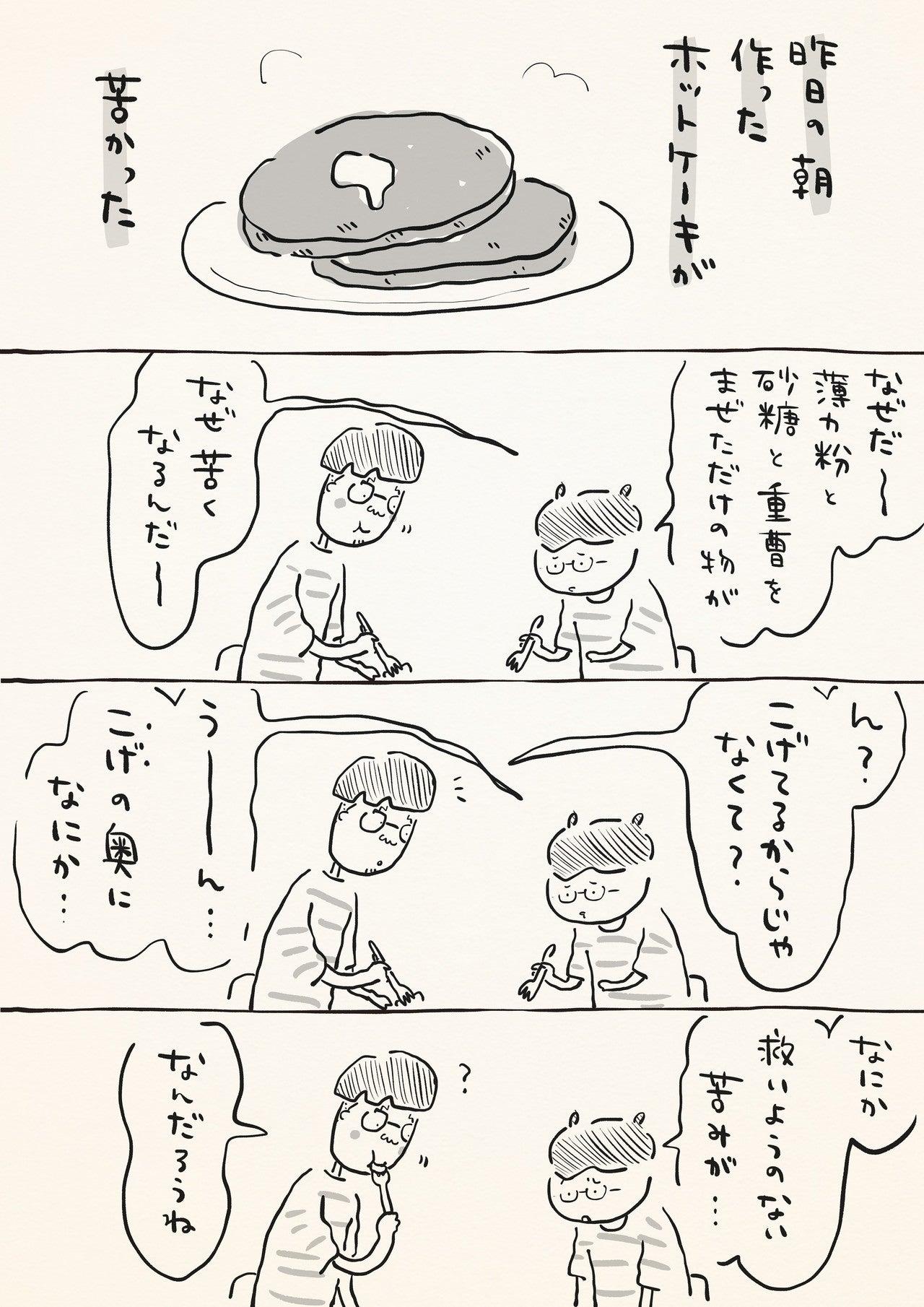 エッセイ漫画【失敗ホットケーキと情緒不安定な自分を救え】|おおが ...