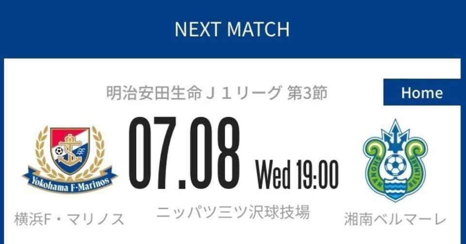 7月8日(水) J1リーグ第3節湘南ベルマーレ戦 プレビュー|Ryu_fmarinos ...