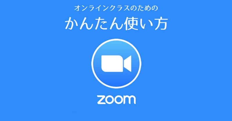 Zoom ホスト に なる