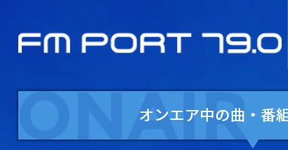 ポート エフエム FMポート破産手続き 6月閉局