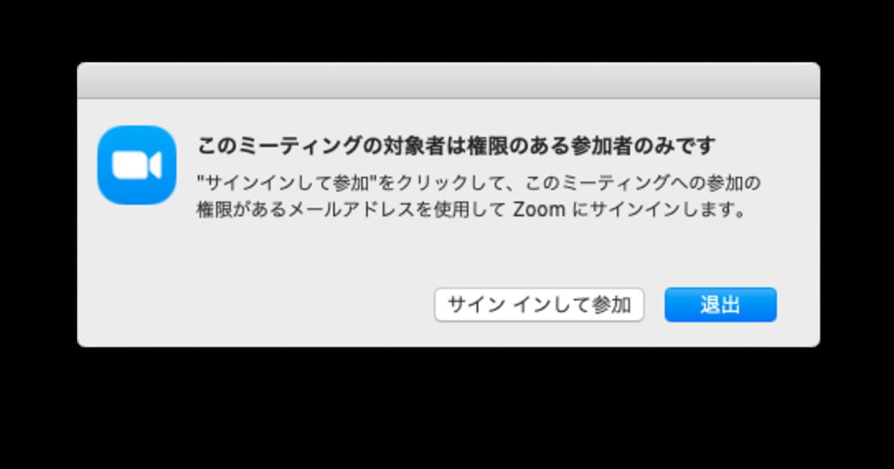 できない Zoom サイン イン