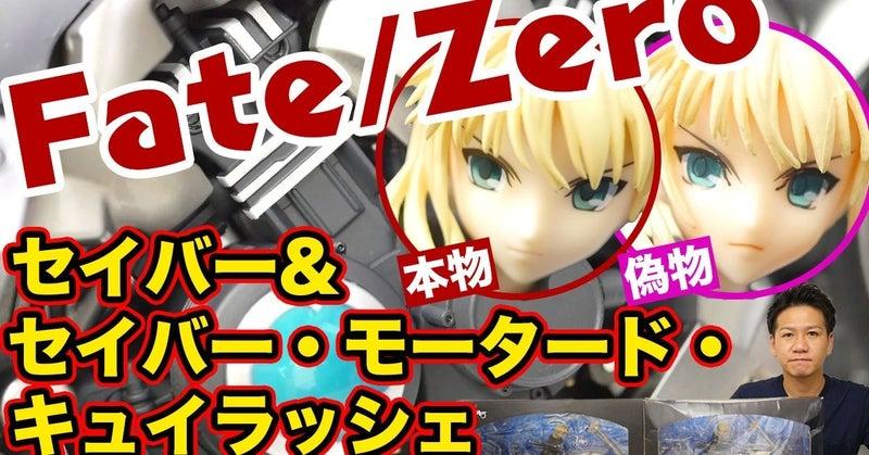 Fate/Zero セイバー&セイバー・モータード・キュイラッシェ  1/8 (グッドスマイルカンパニー)